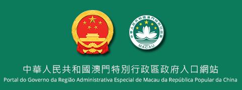 澳門特別行政區政府入口網站