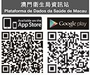 """下載""""澳門衛生局資訊站""""手機應用程式"""